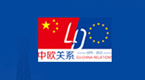 40th Anniversary of Establishment of China-EU Diplomatic Relations