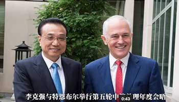 Chinese, Australian PMs hold annual talks, attend economic, trade meetings