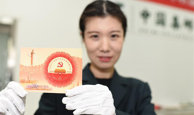 China Post issues stamps marking 19th CPC National Congress