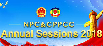 NPC & CPPCC Annual Sessions 2018